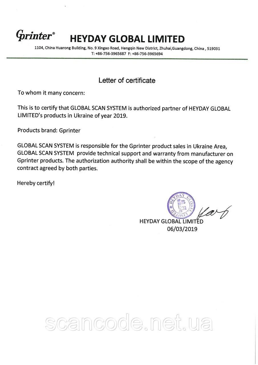 ГЛОБАЛ СКАН СИСТЕМ получил статус авторизованного партнера GPRINTER в Украине!!!