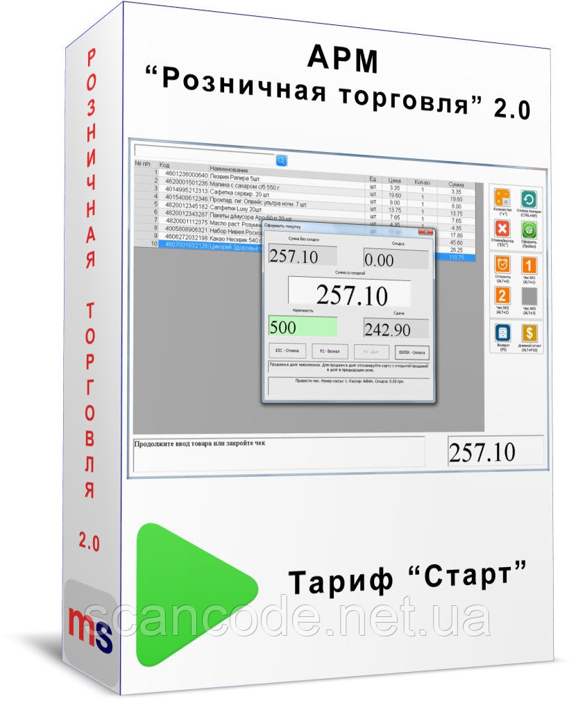 "АРМ ""Розничная торговля"" - тариф ""Старт"" 2,0"
