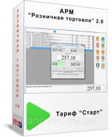 "АРМ ""Розничная торговля"" - тариф ""Старт"" 2,0_0"