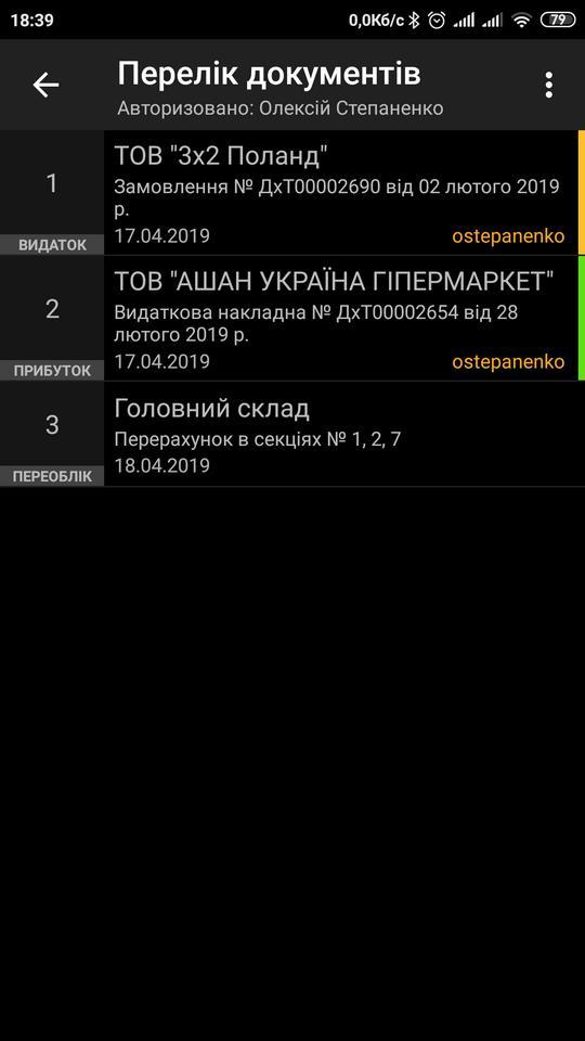 Check.stock ПО для терминалов сбора данных OS ANDROID